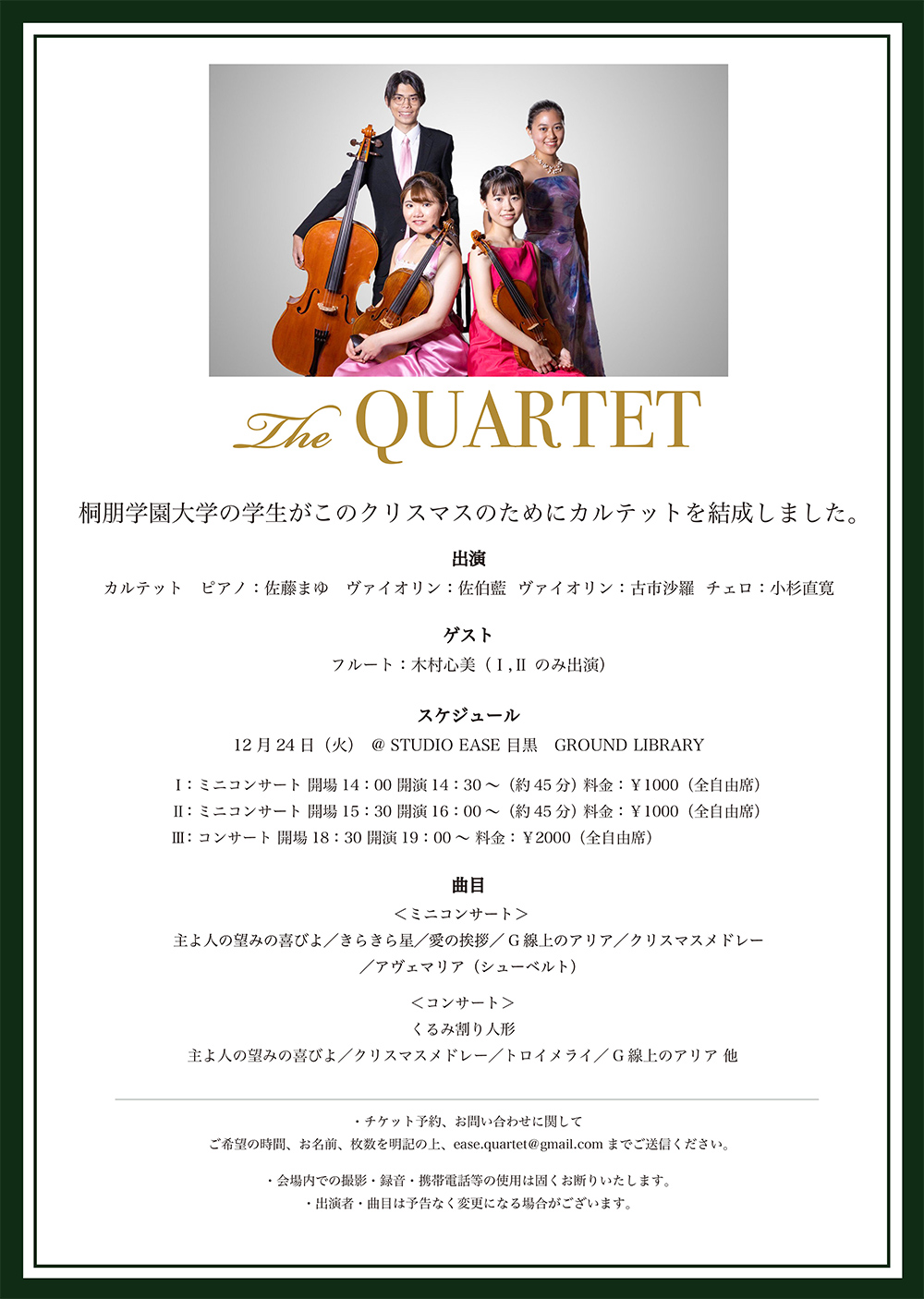 The-QUARTET