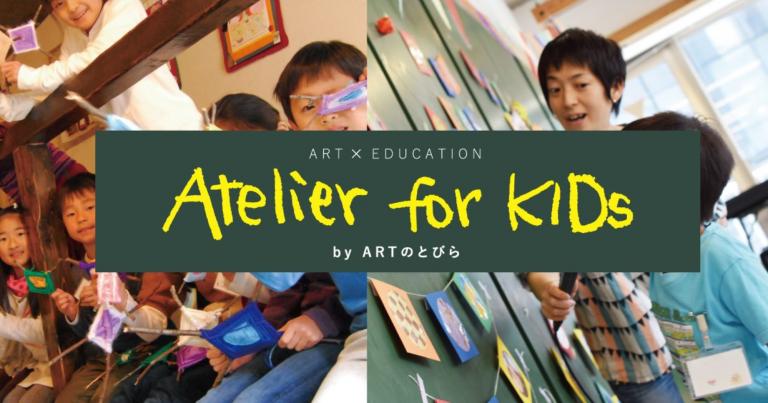 Atelier for KIDs (ARTのとびら)