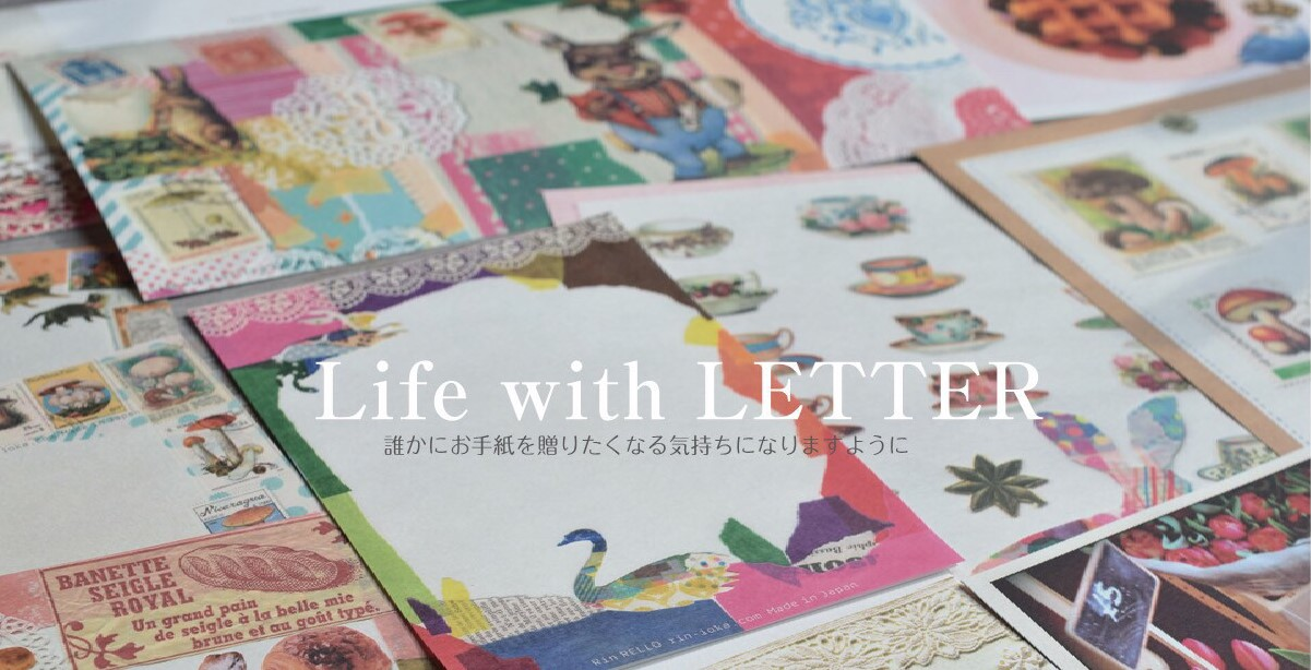 Life with Letter(ARTのとびら)