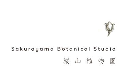 桜山植物園