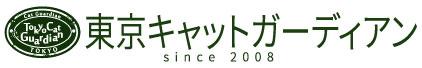 NPO法人東京キャットガーディアン