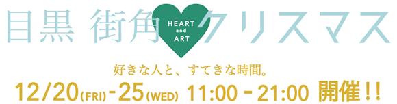 Meguro Heart & Art Christmas:目黒街角クリスマス