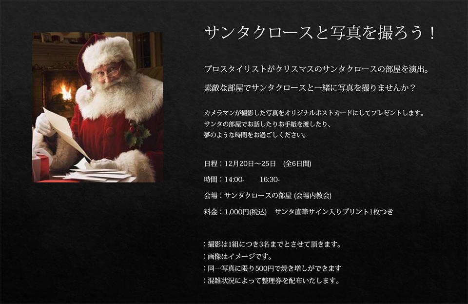 サンタクロースと写真を撮ろう!