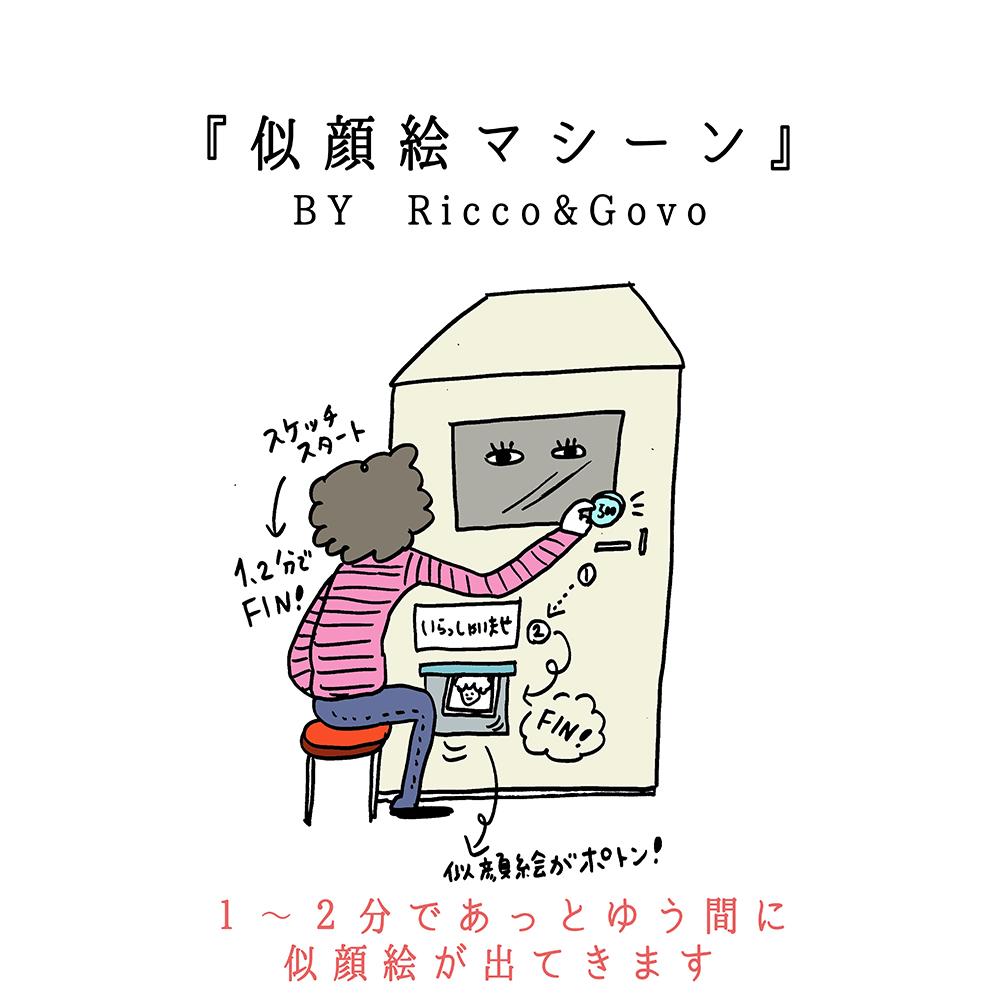 似顔絵マシーン Ricco.&Govo
