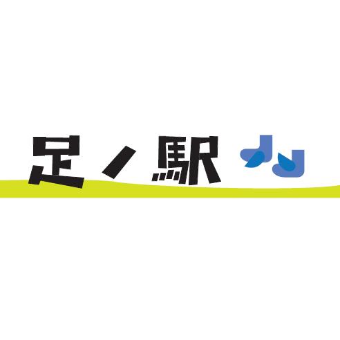 足の駅byNAIGAI